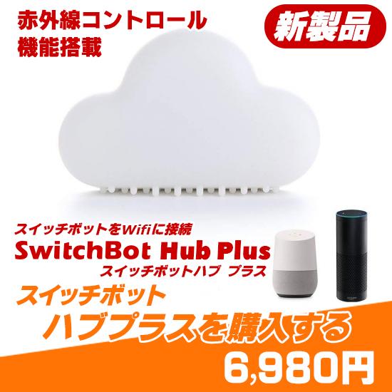 スイッチボットハブプラス 購入アイコン
