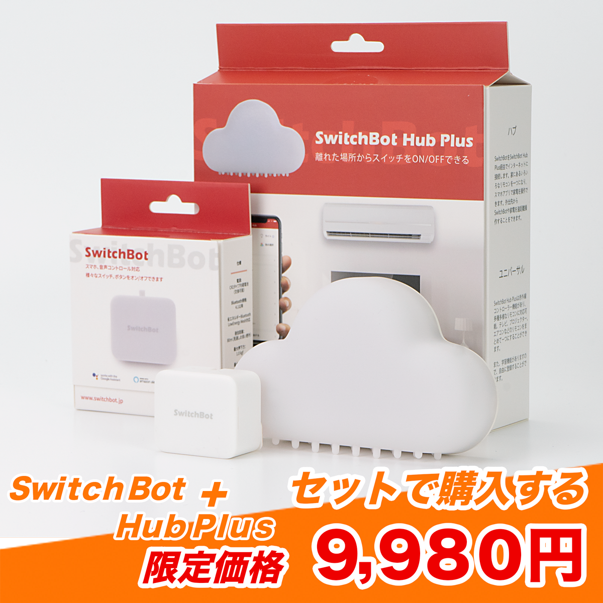 スイッチボットハブセット 購入アイコン
